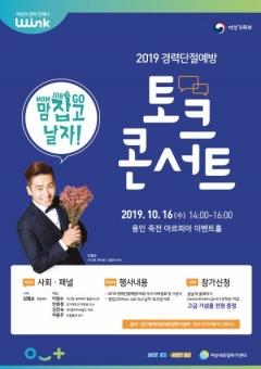 경기도일자리재단, 여성 경력단절예방 '토크콘서트' 개최