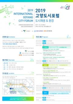 고양시, 22~23일 '2019 고양도시포럼' 개최