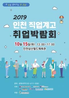 인천항만공사, '2019 인천 직업계고 취업박람회' 개최