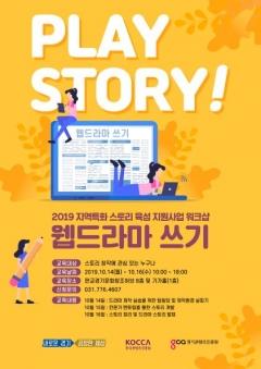 경기콘텐츠진흥원, '웹 드라마 쓰기' 창작워크샵 운영