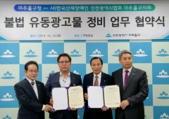 인천 미추홀구, 불법광고물 근절 업무협약 체결