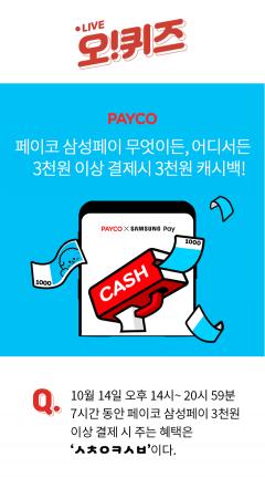'페이코 삼성페이'가 뭐길래… 삼천원 이상 결제 시 무조건 'ㅅㅊㅇㅋㅅㅂ' 혜택 제공