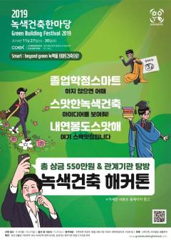 한국감정원, '2019 녹색건축 해커톤 대회' 개최