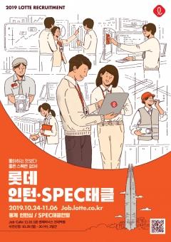 """""""NO스펙, 오직 실력만""""…롯데, 하반기 SPEC태클·동계인턴십 채용"""