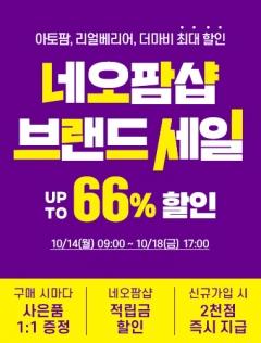 네오팜, 네오팜샵서 브랜드 세일…최대 66% 할인