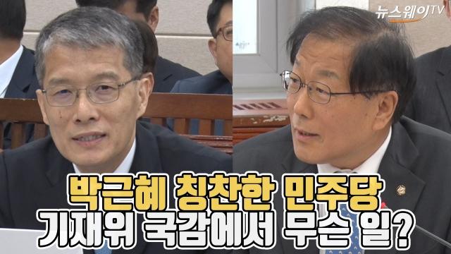 """""""야당서 박수 쳐야 되는 것 아닌가요?"""" 박근혜 칭찬한 민주당 왜?"""