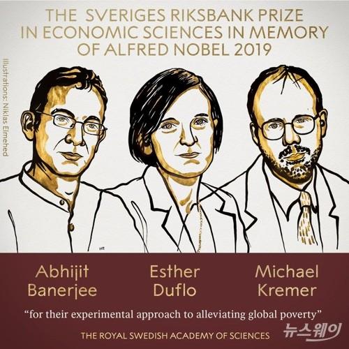 노벨경제학상, 에스테르 뒤플로 등 3명…역대 두 번째 여성 수상자