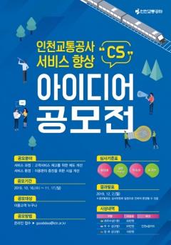 인천교통공사, CS 경영혁신 '고객참여 아이디어 공모전' 개최