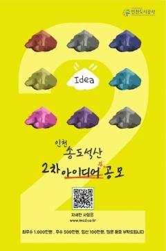 인천도시공사, '송도 석산 명소화 위한 2차 아이디어 공모전' 개최