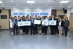 고양시, 자체 혁신 경진대회 개최로 혁신 역량 강화...5점의 우수사례 선정