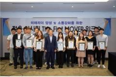 서부발전, `제2기 젊은 이사회 The First MOVER 워크숍` 개최