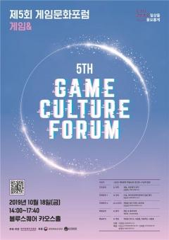 콘진원, 제5회 게임문화포럼 개최