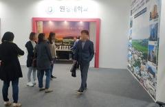 원광대, 대한민국통합의학박람회장서 대학병원과 홍보부스 운영