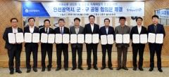 인천시-군·구 자원순환 선진화 및 친환경 자체매립지 조성 공동 추진