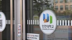 인천대 교수, 성차별 발언·학생 폭행 의혹...대학 당국 진상조사 나서