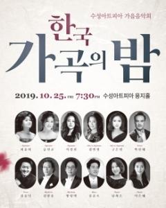 수성아트피아, 25일 '한국가곡의 밤' 개최