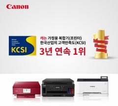 캐논코리아 '가정용 복합기' KCSI 고객만족도  3년 연속 1위