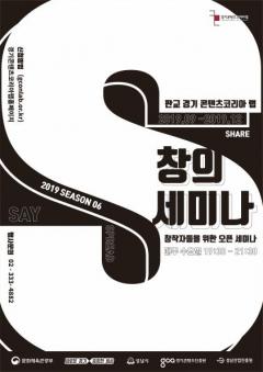 경기콘텐츠진흥원, '창의세미나S 시즌6' 운영
