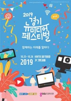 경기도·경기콘텐츠진흥원, '경기 뉴미디어 페스티벌' 개최
