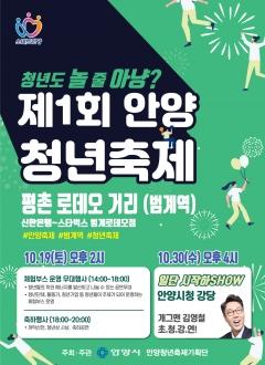 안양시, 제1회 안양청년축제 '청년도 놀 줄 아냥?' 개최