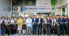 인천 미추홀구, 노인 일자리 사업 `카페 지브라운 보훈병원점` 오픈