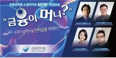 금감원, 소셜라이브 'Now' 특집 '금융이 머니' 생방송 실시