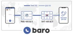 SKT, 데이터 음성통화 효과 '톡톡'…'바로' 누적 6000만콜 돌파
