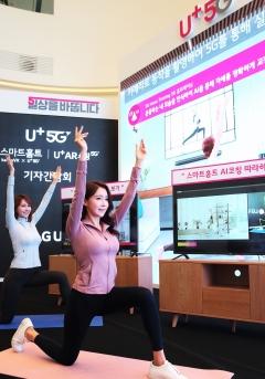 LGU+, 5G 서비스 생활 영역으로 확대