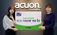 애큐온저축은행, '한국산업의 고객만족도' 저축은행부문 1위