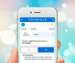 우리카드, 업계 최초 '포인트 자동 사용' 서비스 도입