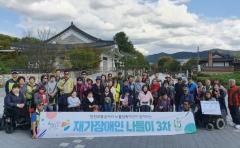 인천교통공사, 재가(在家)장애인 나들이행사 개최
