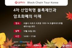 게이트아이오, 오는 26일 오프라인 밋업 개최