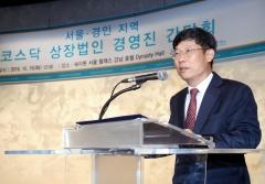 한국거래소, 서울·경인 지역 코스닥 상장법인경영진 간담회 개최