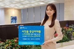우리은행, '사잇돌 중금리대출' 금리우대 이벤트