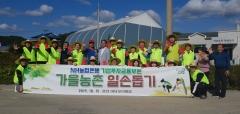 NH농협은행, 홍천군 어유포리마을서 일손돕기 활동