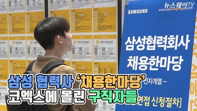 삼성 협력사 채용 소식에 몰려든 청년구직자들