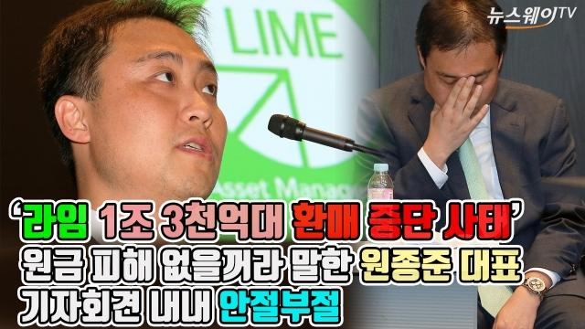 라임자산, 1조 3천억대 '펀드 환매' 사태…회견 내내 안절부절한 원종준 대표