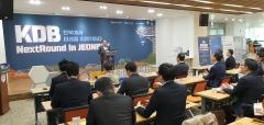 산업은행, 전주서 'KDB넥스트라운드' 개최…스타트업 4곳 투자유치 IR