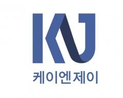 케이엔제이, 일반 청약 경쟁률 1105:1 기록 '흥행 성공'