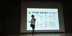 인천시교육청, 학생 바른체형 지도교사 대상 역량 강화 연수