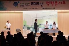 광주 서구, 2019 청렴콘서트 개최