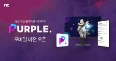 엔씨소프트, 차세대 게이밍 플랫폼 '퍼플' 모바일 앱 출시
