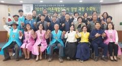 담양군, 농촌체험관광활성화 전문 인력 양성