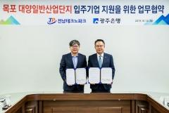광주은행, 전남테크노파크와 업무협약 체결
