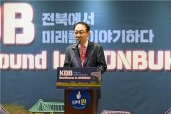 전북도, 지역 벤처생태계 활성화 위한 'KDB NextRound' 스페셜라운드 개최