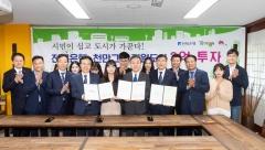 전북은행·전주시·푸른전주운동본부, '천만그루 정원도시 전주' 조성사업 후원 협약