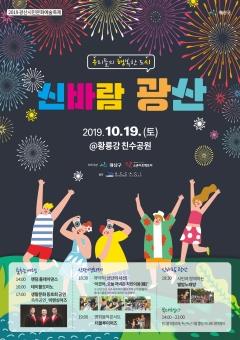 광산구, 황룡강 친수공원에서 시민문화예술축제 개최