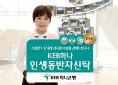 KEB하나은행, 사회구조 변화에 맞춘 '인생동반자신탁' 출시