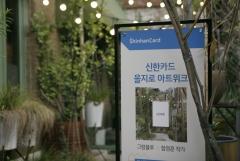 신한카드, 20일까지 '을지로 아트위크' 진행
