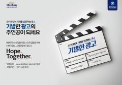 신한금융, 스타트업 위한 '기발한 광고' 프로젝트 진행